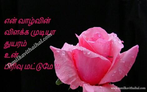 thuyaram thunpam pirivu thanimai sogam vali kanneer thuli tamil kavithai sad sana pictures donwload