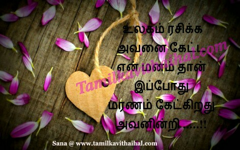unnodu ulagai rasika aasai avan indri maranam love failure quotes very sad heart touching tamil lines by sana images download