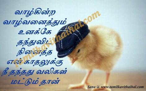 valginra valkai anaithum unakae thanthuvida ninaitha enaku nee vali matumae very sad love quotes by sana tamil poems