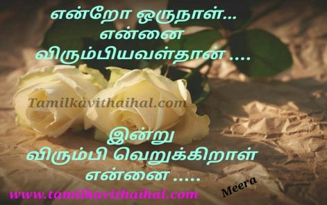 veruppu kavithai in tamil mis understanding husbend and wife pirivu vali soham kanner meera poem dp facebook image downlaod