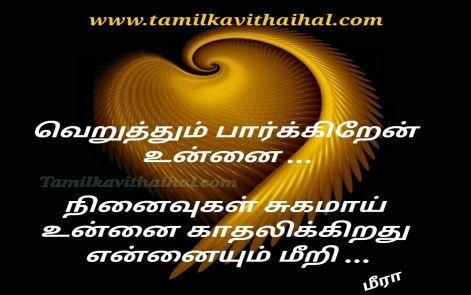 veruppu kavithai ninaivu sukamaai kadhal vali boy feel soham meera poem whatsapp images download