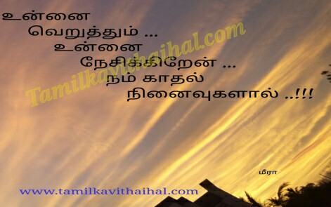 veruppu nesam kavithai ninaivu feel vali ranam soham ilappu love meera poems whatsapp images download