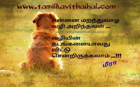 very painful kanner kavithai in tamil word alone feel miss u girl friend lover pain thadam maranthu vali meera quotes hd wallpaper