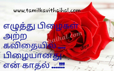 very painful love breakup tamil kavithai one sided vali ranam kavalai alugai nesam ninaivu meera quotes whatsapp hd image
