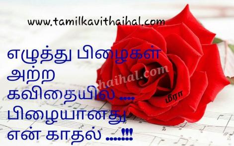 very painful love breakup tamil kavithai one sided vali ranam kavalai alugai nesam ninaivu meera quotes whatsapp hd image