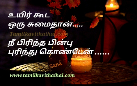 very sad kavithai for pirivu soham vali uyir kooda sumai un pirivil excellent words love kayam sana kadhal poem dp facebook image
