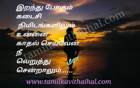 very sad love failure kavithai in tamil girl one side kadhal about boy kadaisi nimidam meera hd whatsapp profile