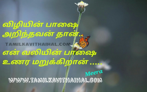 very sad love kavithai vili language vali unarvu maruppu eyes ranam pain kadhal meera poem pictures