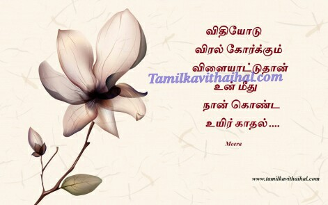 very sad love quotes images in tamil kavithai vithi viral vilayattu kadhal girl feel meera for facebook