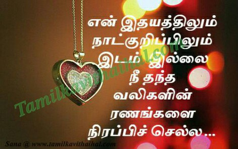 very sad love quotes tamil kavithaigal idhayam natkuripilum idam illai girl feel love poems by sana for whatsapp dp status