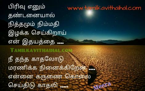 very sad one side love failure boy feel kadhal tholvi kavithai in tamil karunai kolai idhayam meera poem hd wallpapper download