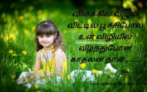 vilaku vizhi vili poochi naan un kadhalil kanneer kavithai sogam boy feel love failure tamil poems images download