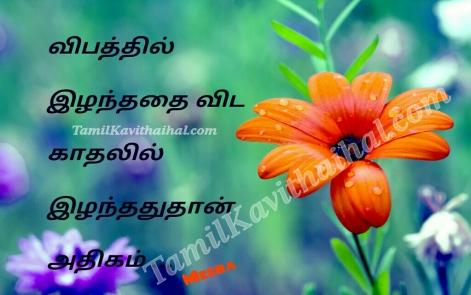 vipathu ilapu kadhalil adhigam meera sad quotes