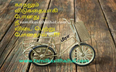 wonderful kanner kavithai alone feeling sohamana love failure quotes meera