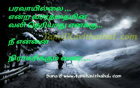 word express pain about love failure vali soham kanner thanimai pirivu sana kavithai facebook iamges download
