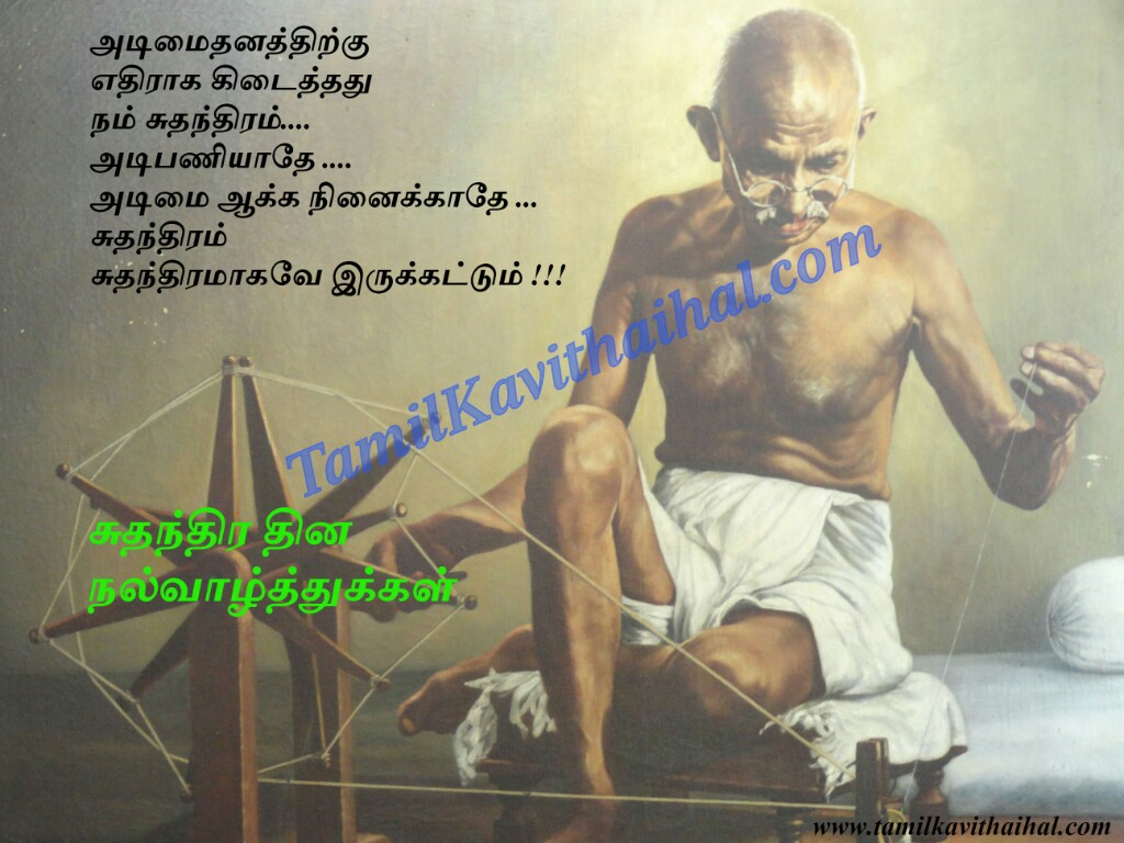 Adimai India Gandhi Vellayanae Veliyeru Tamil Kavithai Independence