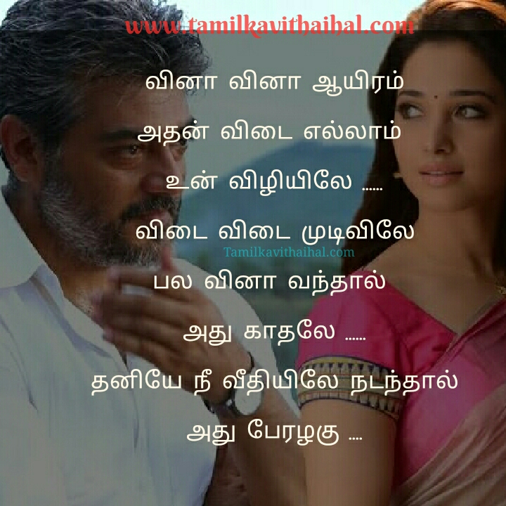 Ajith tamanna ivalthana veeram songs lyrics