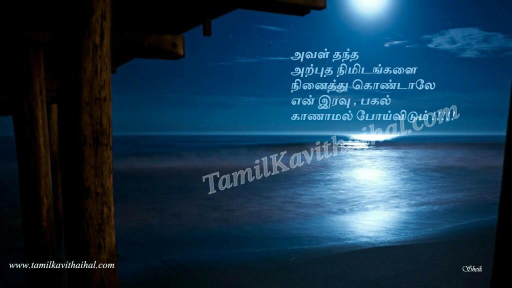 Arbutham Nimidam Iravu Pahal Kanamal Tamil Kavithai Sad