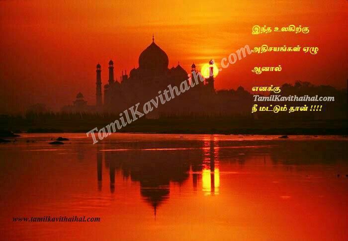 Beautiful Night Tajmahal Love Quotes Tamil Kavithai