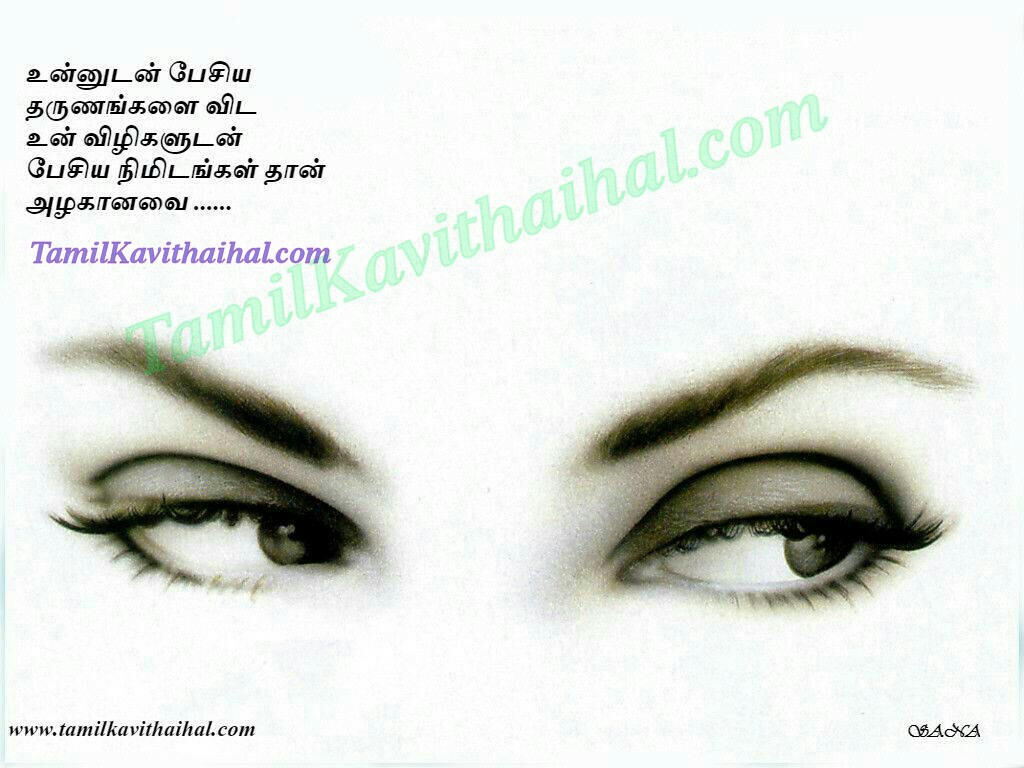 Black Girl Eye Sight Vili Tamil Kadhal Kavithai Love