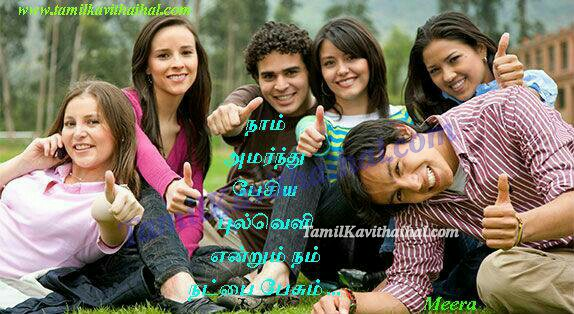 Boys Girls Friendship Day Quotes Tamil Kavithai Pesya Pulveli