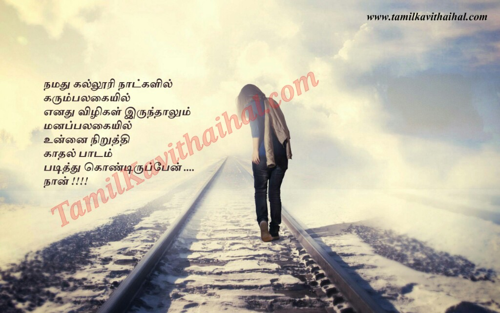 College Boy Girl Soham Kanneer Tamil Kavithai Thanimai Love Failure