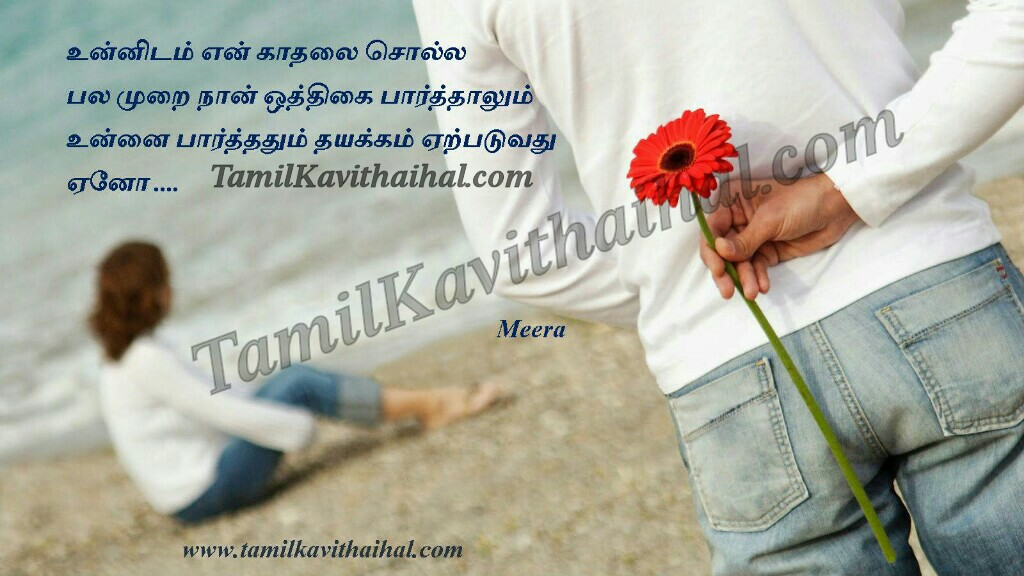 Couple Beach Boy Girl Propose Tamil Kadhal KAvithai