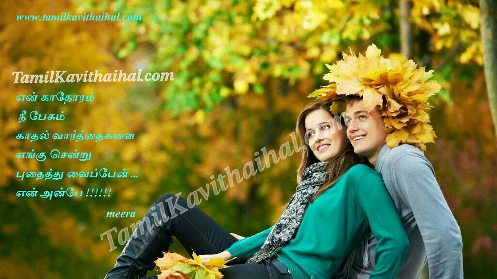 Couple Love Kadhal Park Romance Tamil Kavithai