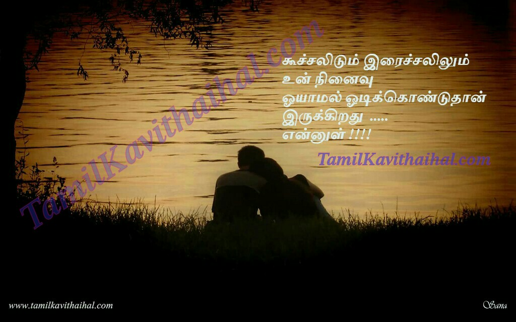 Couple Romance Black Girl Sunset Feel Tamil Kavithai Kavithaigal