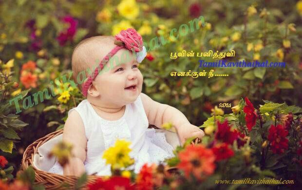 Cute Baby Kulanthai Thaimai Penmai Girl Amma Tamil Kavithai