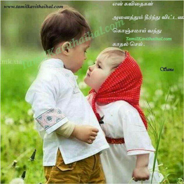 Cute Baby Love Kiss Romanace Tamil Kadhal Kavithai