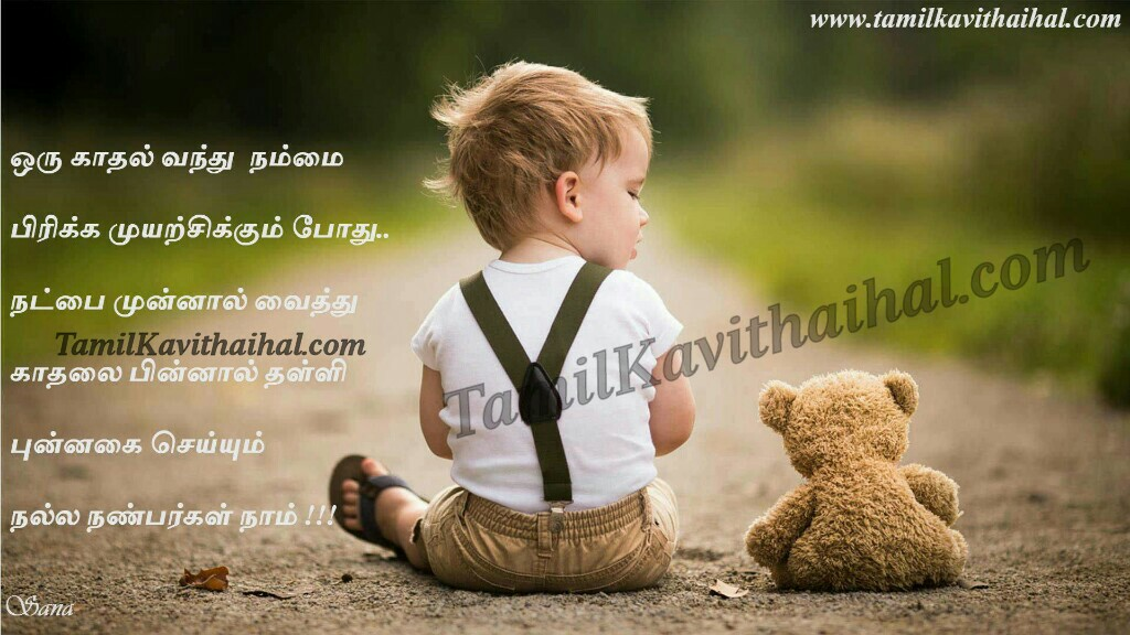 Cute Baby Teddy Bear Pirivu Friendship Tamil Kavithai