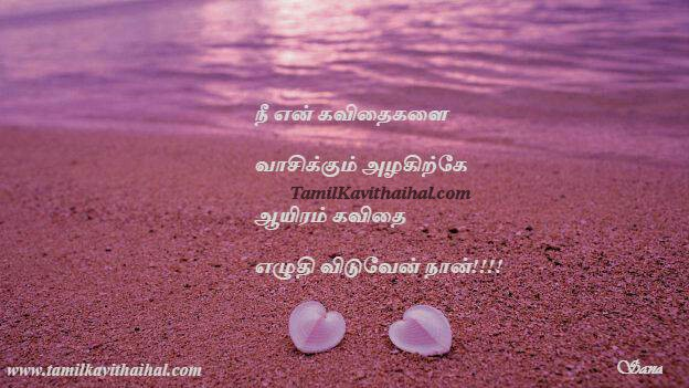 Cute Beach Kadal Heart Kadhal Tamil Kavithai Romance Husband Wife