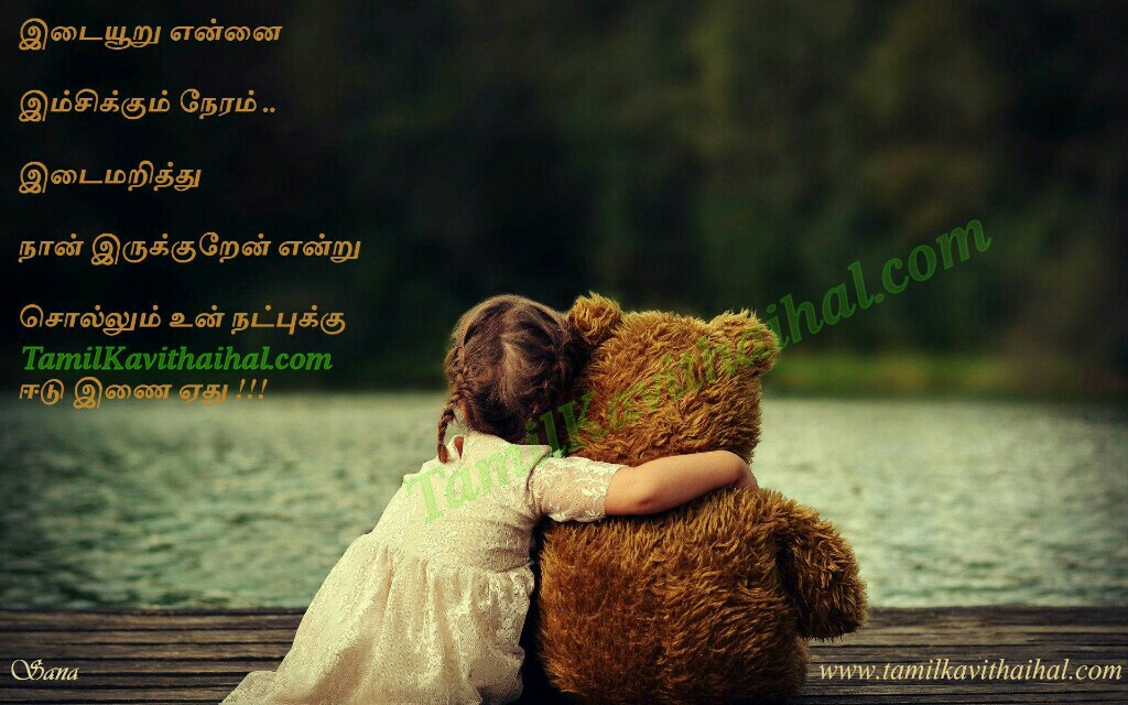 Cute Child Teddy Bear Friendship Tamil Kavithai Help
