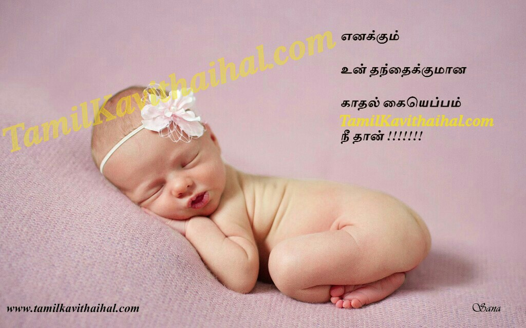 Cute Gift Newborn Baby Dad Kadhal Tamil Kavithai