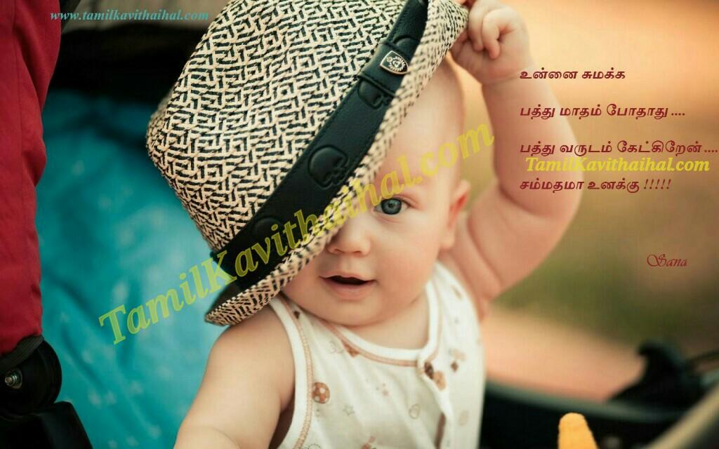 Cute Little Baby Thamai Amma Penmai Pregnant Tamil Kavithai