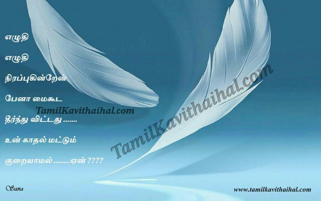 Cute Love Kadhal Kanneer Soham Pirivu Pen Tamil Kavithai Sogam
