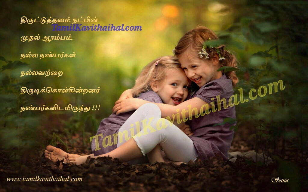 Cutte Sister Frienship Natpu Pasam Nesam Tamil Kavithai