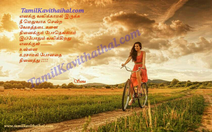 Cycle Girl Romance Feel Tamil Kadhal Kavithai Love