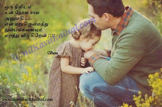 Dad Daughter Jenmam Pasam Nesam Tamil Kavithai