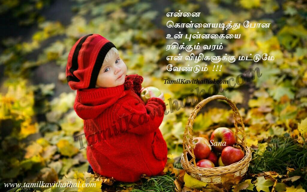 Devathai Punnagai Kavithaigal Smile Siripu Tamil Kadhal Kavithai
