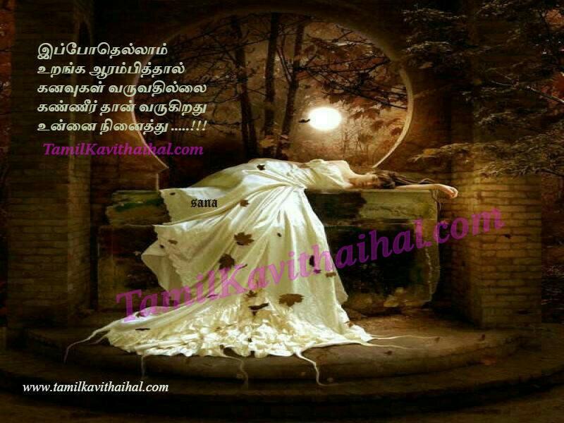 Dream Kavithai Feel Thanimai Kanavugal Nila Tamil Girl