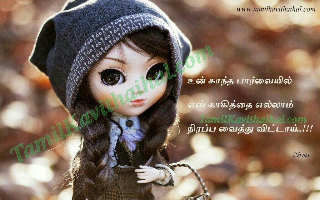 Eye Paarvai Kandham Tamil Kavithai Boy Feel Kavithaigal about Her