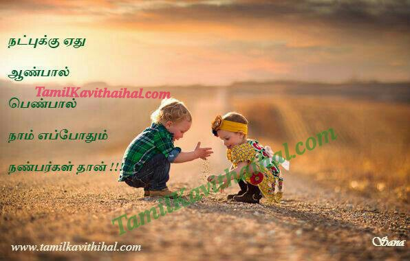 Friendship Boy Girl Cute Tami Kavithai Sunset
