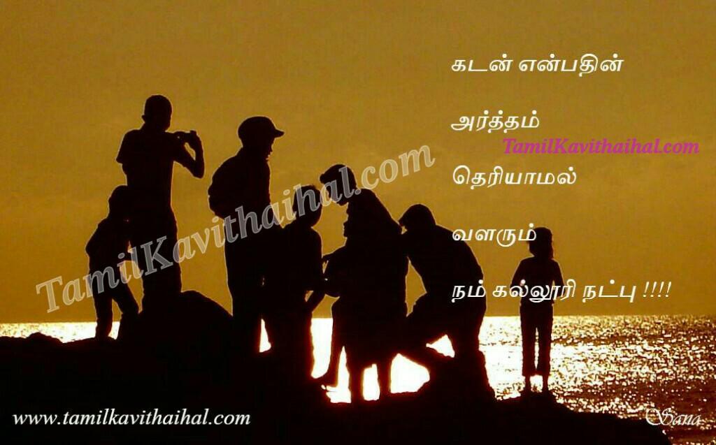 Friendship Natpu Kadan Artham Tamil Kavithai Day
