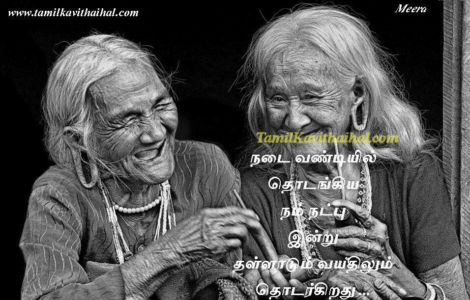 Frienship Ever Exists Tamil Kavithai Natpu Women