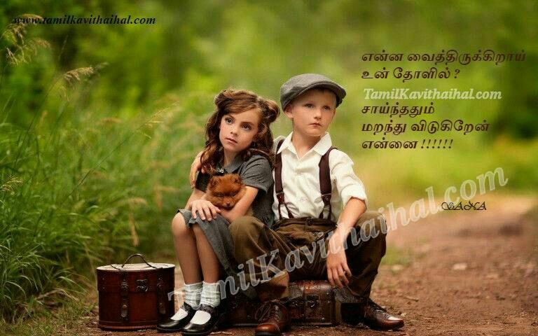 Girl Boy Cute Image Shoulder Tamil Kadhal Kavithai Love