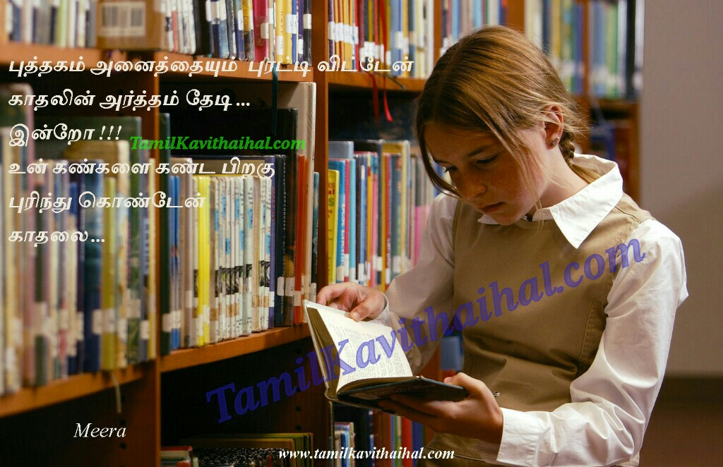 Girl College Library Kadal Tamil Kavithai Proposal Love