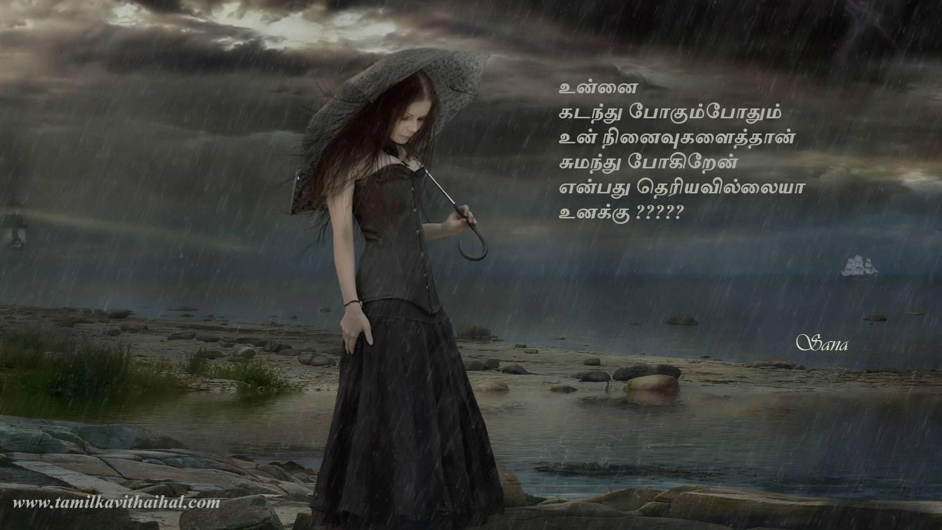 Girl Umbrella Rain Ninaivugal Nesam Tamil Kavithai