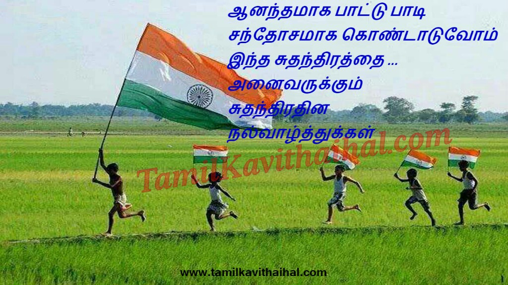 Happy Independence Day Indian Flag Suthanthiram Kodi Kavithai Tamil Kavithaigal